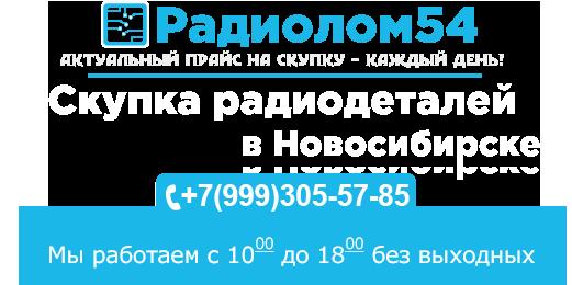 Радиолом54